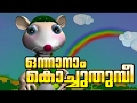 Malayalam Nursery - onnanam kochu thumbi
